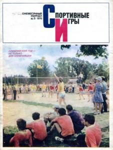 Спортивные игры 1976 №08