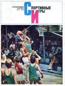 Спортивные игры 1976 №09