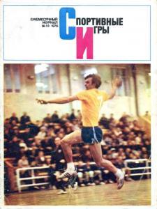 Спортивные игры 1976 №10