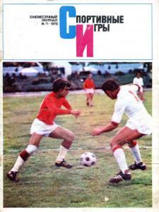 Спортивные игры 1976 №11