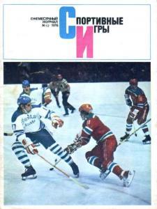 Спортивные игры 1976 №12