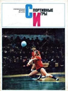 Спортивные игры 1978 №06