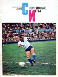 Спортивные игры 1978 №07