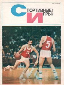 Спортивные игры 1979 №09