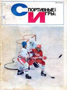 Спортивные игры 1982 №01