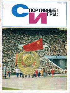 Спортивные игры 1982 №12
