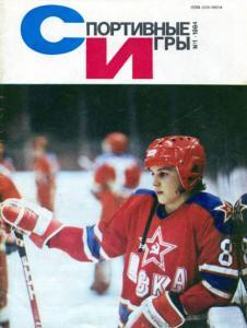 Спортивные игры 1984 №01