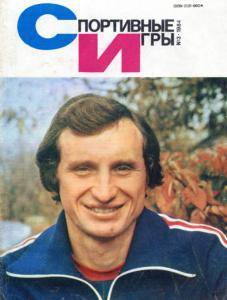 Спортивные игры 1984 №03