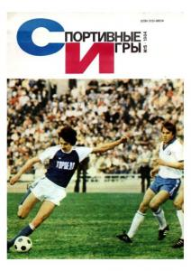 Спортивные игры 1984 №05