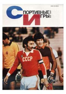 Спортивные игры 1984 №08
