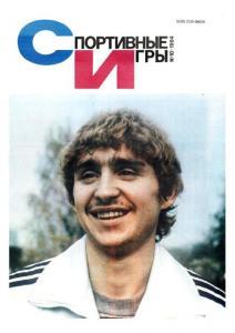 Спортивные игры 1984 №10