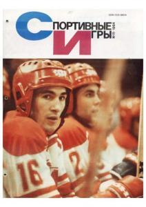 Спортивные игры 1984 №11