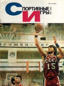 Спортивные игры 1985 №06