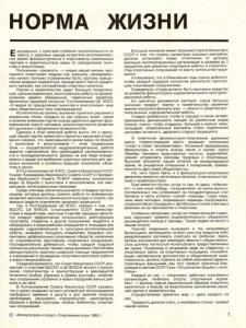 Спортивные игры 1985 №07