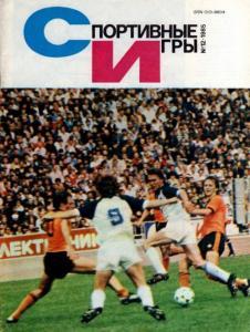 Спортивные игры 1985 №12