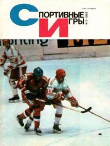 Спортивные игры 1986 №01