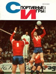 Спортивные игры 1986 №02
