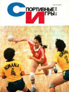 Спортивные игры 1986 №03