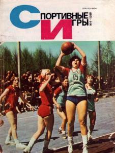 Спортивные игры 1986 №04