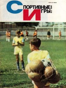 Спортивные игры 1986 №05