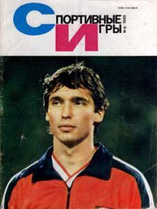 Спортивные игры 1986 №06