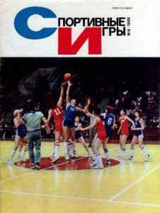 Спортивные игры 1986 №08