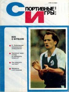 Спортивные игры 1986 №10