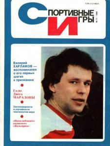 Спортивные игры 1986 №11
