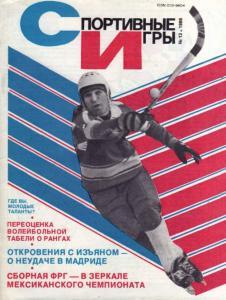 Спортивные игры 1986 №12
