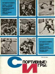 Спортивные игры 1987 №01