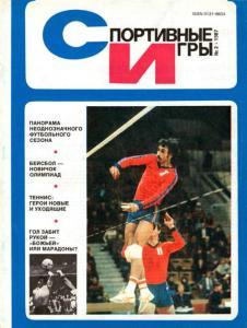 Спортивные игры 1987 №02