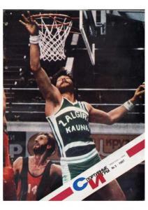 Спортивные игры 1987 №03