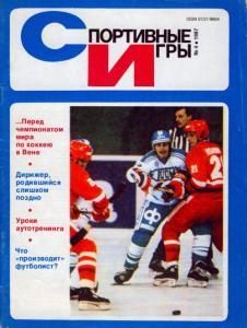 Спортивные игры 1987 №04