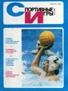 Спортивные игры 1987 №05