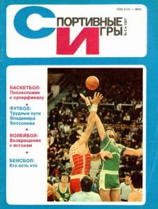 Спортивные игры 1987 №06