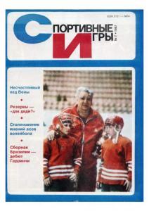 Спортивные игры 1987 №07