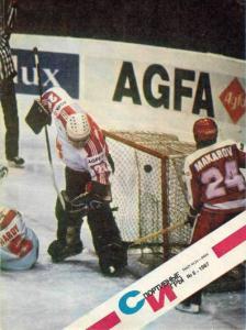Спортивные игры 1987 №08