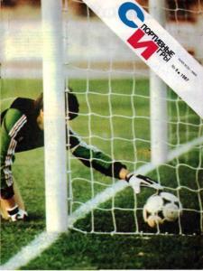Спортивные игры 1987 №09