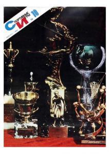 Спортивные игры 1987 №10