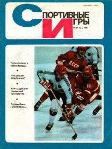 Спортивные игры 1987 №11