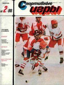 Спортивные игры 1988 №02