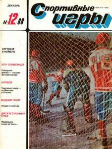 Спортивные игры 1988 №12