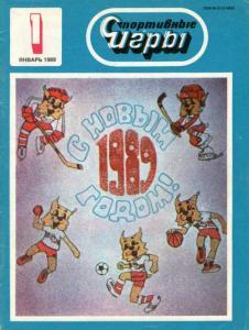 Спортивные игры 1989 №01