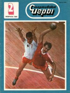 Спортивные игры 1989 №02