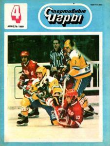 Спортивные игры 1989 №04