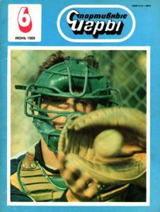 Спортивные игры 1989 №06