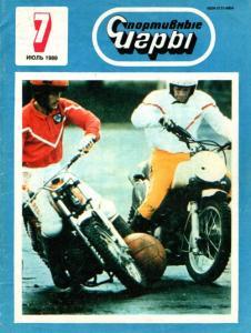Спортивные игры 1989 №07