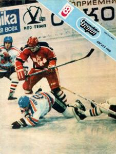 Спортивные игры 1989 №08