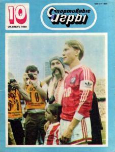 Спортивные игры 1989 №10