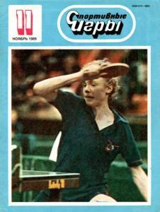 Спортивные игры 1989 №11